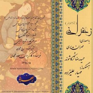 دانلود آهنگ جدید مهران مدیری و حمیدرضا ترکاشوند به نام زعفرانی