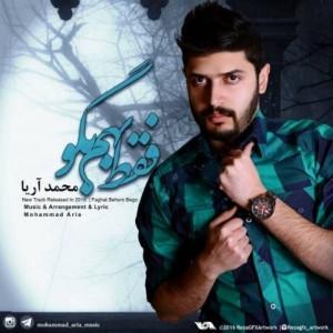 دانلود آهنگ جدید محمد آریا به نام فقط بهم بگو