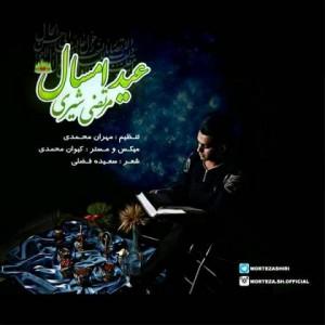 دانلود آهنگ جدید مرتضی شیری به نام عید امسال