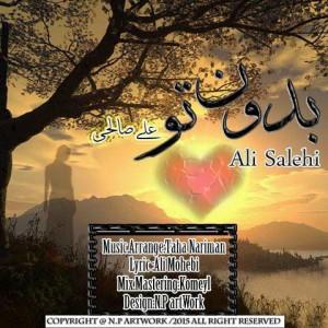 دانلود آهنگ جدید علی صالحی به نام بدون تو