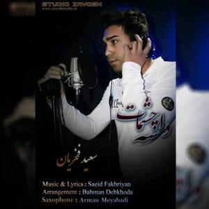 دانلود آهنگ جدید سعید فخریان به نام واسه چشمات
