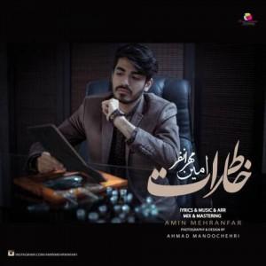 دانلود آهنگ جدید امین مهران فر به نام خاطرات