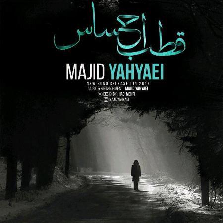 دانلود آهنگ جدید مجید یحیایی به نام قطب احساس