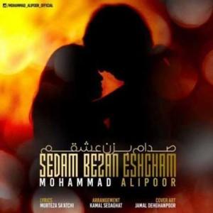 دانلود آهنگ جدید محمد علیپور به نام صدام بزن عشقم