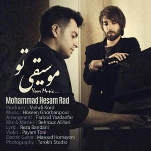 دانلود آهنگ جدید محمدحسام راد به نام موسیقی تو