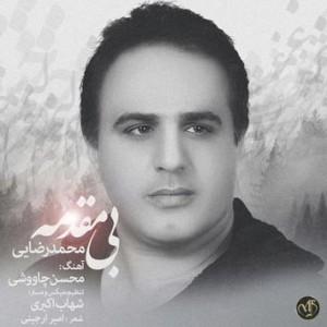 دانلود آهنگ جدید محمد رضایی به نام بی مقدمه