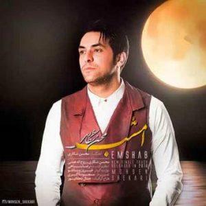 دانلود آهنگ جدید محسن شکاری به نام امشب