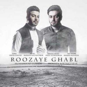 دانلود آهنگ جدید محسن سلطان تبار به نام روزای قبل