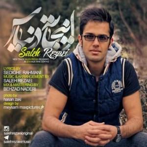 دانلود آهنگ جدید صالح رضایی به نام اینجا ته دنیاس