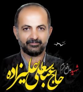 دانلود صدای شهید مدافع عباسعلی علیزاده
