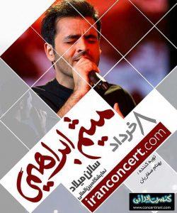 کنسرت میثم ابراهیمی در تهران 8 خرداد 95