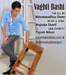 دانلود آهنگ جدید محمدرضا شمس به نام وقتی باشی