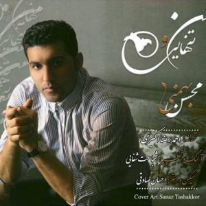 دانلود آهنگ جدید محسن بهمنی به نام من و تنهایی