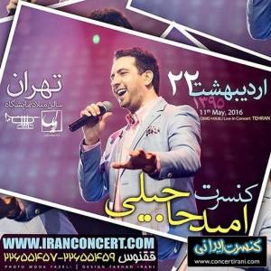 کنسرت امید حاجیلی 22 اردیبهشت 95 در تهران