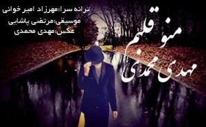 دانلود آهنگ جدید مهدی محمدی به نام من و قلبم