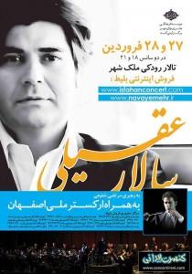 کنسرت 27 و 28 فروردین 95 سالار عقیلی در اصفهان