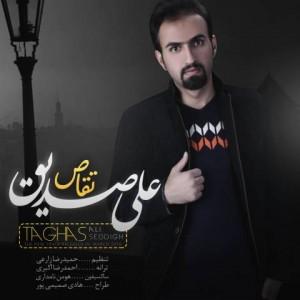 دانلود آهنگ جدید علی صدیق به نام تقاص