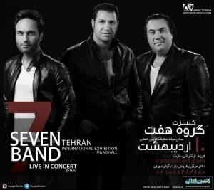 کنسرت گروه سون در تهران 10 اردیبهشت 95