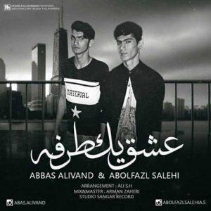 دانلود آهنگ جدید عباس علیوند و ابوالفضل صالحی به نام عشق یک طرفه