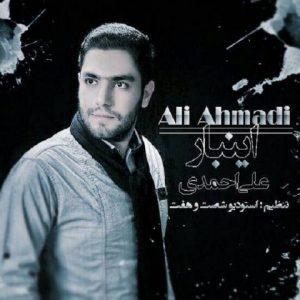 دانلود آهنگ جدید علی احمدی به نام اینبار