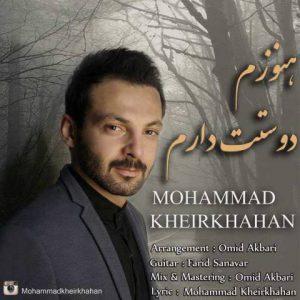 دانلود آهنگ جدید محمد خیرخواهان به نام هنوزم دوست دارم