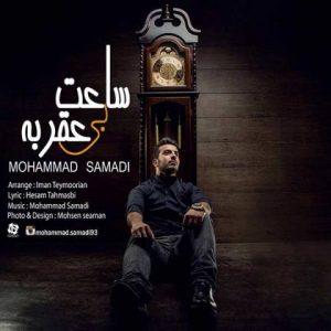 دانلود آهنگ جدید محمد صمدی به نام ساعت بی عقربه