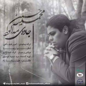 دانلود آهنگ جدید محمد حسین به نام جاده مه آلود