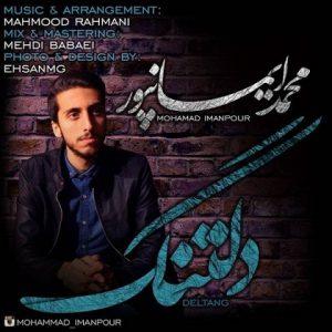 دانلود آهنگ جدید محمد ایمانپور به نام دلتنگ
