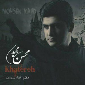 دانلود آهنگ جدید محسن مجیدی به نام خاطره
