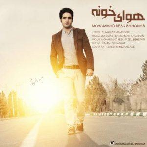 دانلود آهنگ جدید محمدرضا باهنر به نام هوای خونه