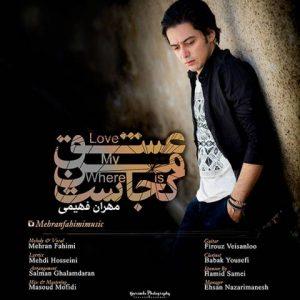 دانلود آهنگ جدید مهران فهیمی به نام عشق من کجاست