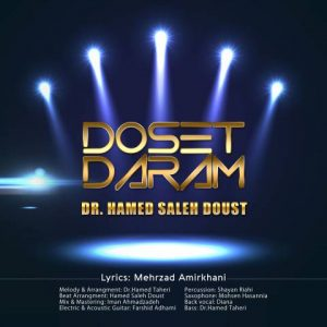 دانلود آهنگ جدید حامد صالح دوست به نام دوست دارم