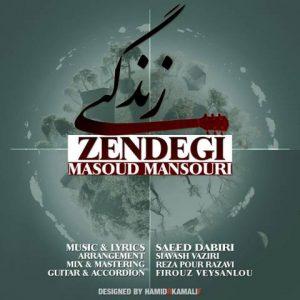 دانلود آهنگ جدید مسعود منصوری به نام زندگی
