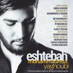 دانلود آهنگ جدید محمدرضا یعقوبی به نام اشتباه