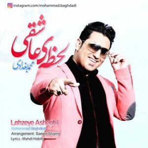 دانلود آهنگ جدید محمد بغدادی به نام لحظه ی عاشقی