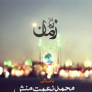 دانلود آهنگ جدید محمد نعمت منش به نام مولا امام زمان