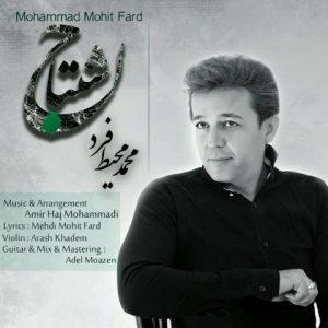 دانلود آهنگ جدید محمد محیط فرد به نام اشتباح