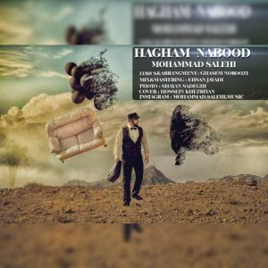 دانلود آهنگ جدید محمد صالحی به نام حقم نبود