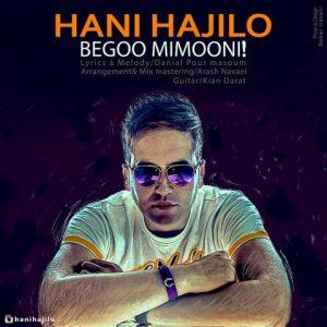 دانلود آهنگ جدید هانی حاجیلو به نام بگو میمونی