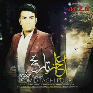 دانلود آهنگ جدید امید تقی پور به نام اعجاز تاریخ