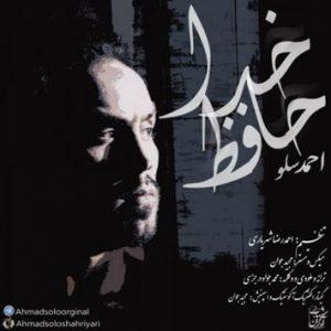 دانلود آهنگ خداحافظ از احمد سلو با لینک مستقیم