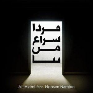 دانلود آهنگ فردا سراغ من بیا از علی عظیمی و محسن نامجو