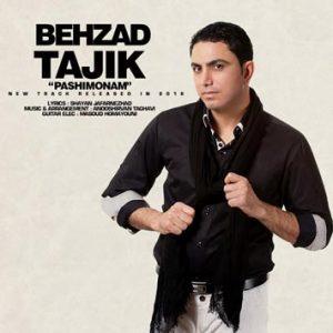 دانلود آهنگ پشیمونم از بهزاد تاجیک با لینک مستقیم