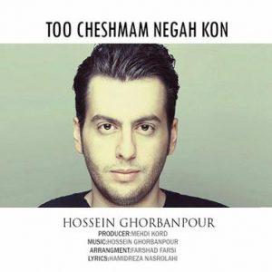 Hossein-Ghorbanpour-To-Cheshmam-Negah-Kon(neka-music.ir)