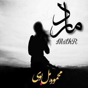 دانلود اهنگ جدید محمود هل بوی به نام مادر