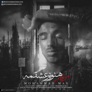 دانلود اهنگ جدید محمد مکث به نام مریم هنوز عشقمه