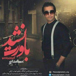 دانلود آهنگ جدید مسعود قدمی به نام باورت نشد