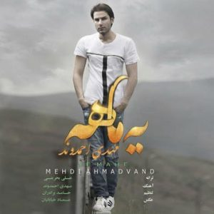 Mehdi-Ahmadvand-Ye-Mahe