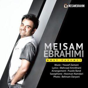 دانلود آهنگ دوست دارمت از میثم ابراهیمی با لینک مستقیم