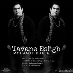 دانلود آهنگ تاوان عشق از محمد خلج با لینک مستقیم
